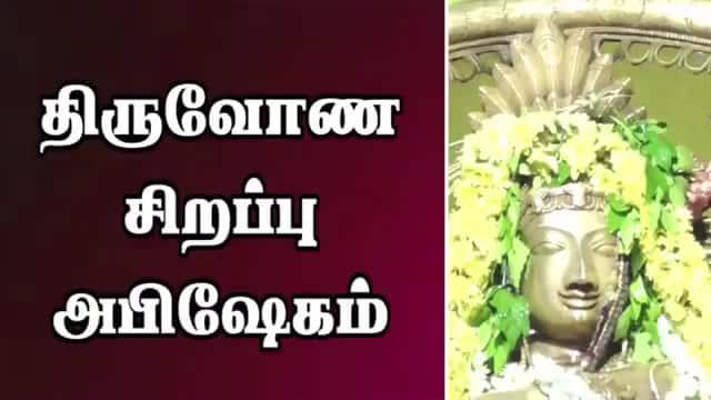 திருவோண சிறப்பு அபிஷேகம்