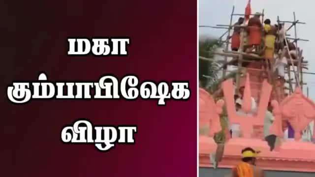 மகா கும்பாபிஷேக  விழா
