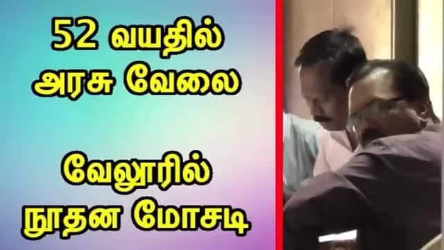52 வயதில் அரசு வேலை வேலூரில் நூதன மோசடி
