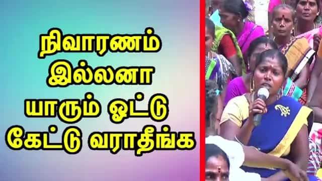 நிவாரணம் இல்லனா யாரும் ஓட்டு கேட்டு வராதீங்க