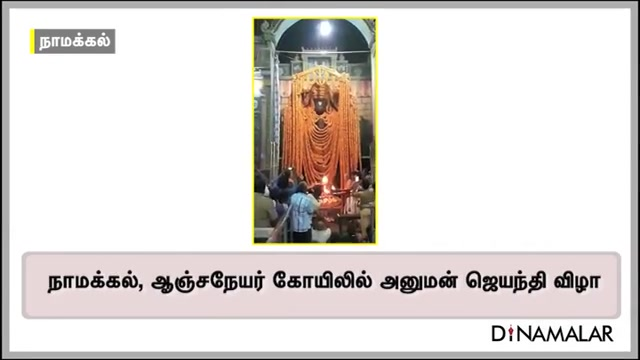 நாமக்கல், ஆஞ்சநேயர் கோயிலில் அனுமன் ஜெயந்தி விழா