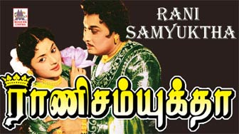 ராணி சம்யுக்தா